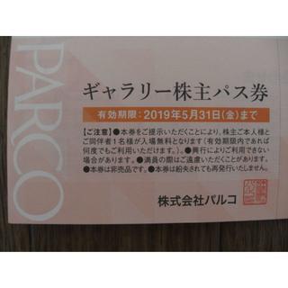 62送料無料★パルコ 株主優待券 ギャラリー株主パス券 1枚★d(その他)