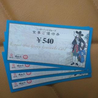 リンガーハット(リンガーハット)のリンガーハット 株主優待券4枚(2160円分)(レストラン/食事券)