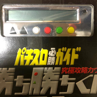S9様専用 勝ち勝ちくん シルバー(パチンコ/パチスロ)