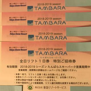 たんばらスキーパーク リフト券 4枚(スキー場)