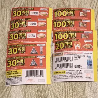 サンダイメジェイソウルブラザーズ(三代目 J Soul Brothers)のローソン クーポン 商品引換券(フード/ドリンク券)