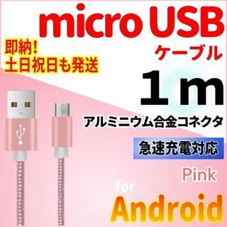 アンドロイド(ANDROID)のmicro USB ピンク 充電ケーブル 1m android 急速充電対応(バッテリー/充電器)