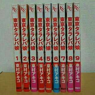 コウダンシャ(講談社)の東京タラレバ娘 全9巻(全巻セット)
