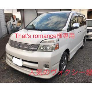 トヨタ(トヨタ)のThat's romance様専用 ヴォクシー書類(車種別パーツ)