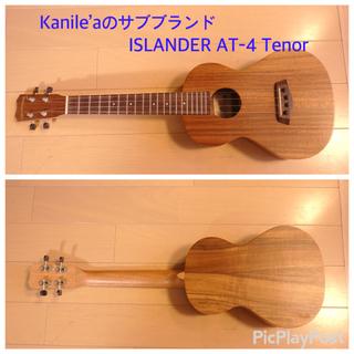 Kanile'aのサブブランド ISLANDER AT-4 Tenor(テナーウクレレ)