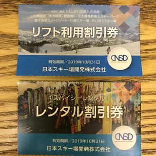 栂池 八方尾根  川場 リフト 半額 割引券 (スキー場)