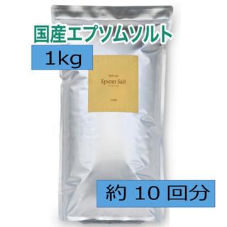 【❣️話題】 エプソムソルト 1kg 10回分(入浴剤/バスソルト)