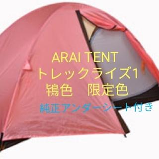 アライテント(ARAI TENT)の新品 限定色ARAI TENT トレックライズ1 鴇色(ピンク)2019年限定色(テント/タープ)