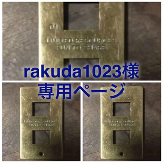 rakuda1023様専用ページ(その他)