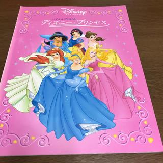 ディズニー(Disney)のバイエルでひける ディズニー・プリンセス(ポピュラー)