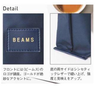 ビームス(BEAMS)のbeamsビームス トートバッグ 新品(トートバッグ)