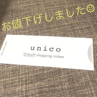 ウニコ(unico)のunico15%offチケット 値下げしました!(ショッピング)