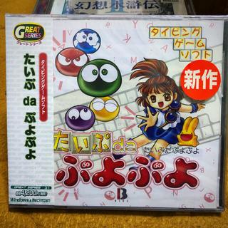 たいぷdaぷよぷよ(PCゲームソフト)