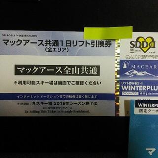 高鷲スノーパークで利用可能なマックアース全山共通1日リフト引換券(スキー場)