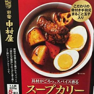 ナカムラヤ(中村屋)の新宿 中村屋 スープカリー セット(レトルト食品)