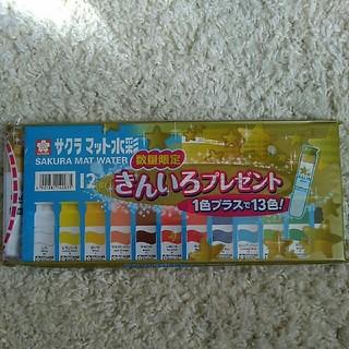 新品未開封 サクラ マット 水彩 13色 絵の具(絵の具/ポスターカラー )