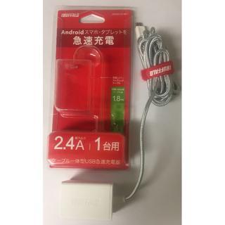 バッファロー(Buffalo)のバッファローのケーブル一体型USB急速充電器 2.4A(バッテリー/充電器)