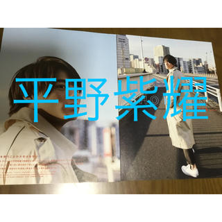 Johnny's - JMovieMagazine 切り抜き 平野紫耀