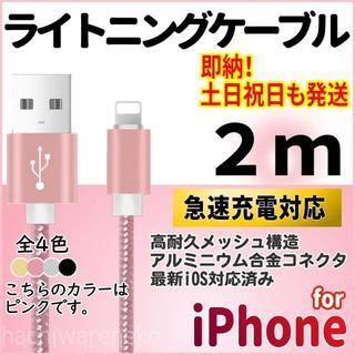 アイフォーン(iPhone)のiPhone ライトニングケーブル 2m 充電器 ピンク 急速充電対応コード(バッテリー/充電器)
