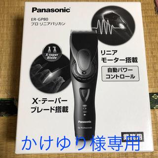 パナソニック(Panasonic)のプロリニアバリカンER-GP80(その他)