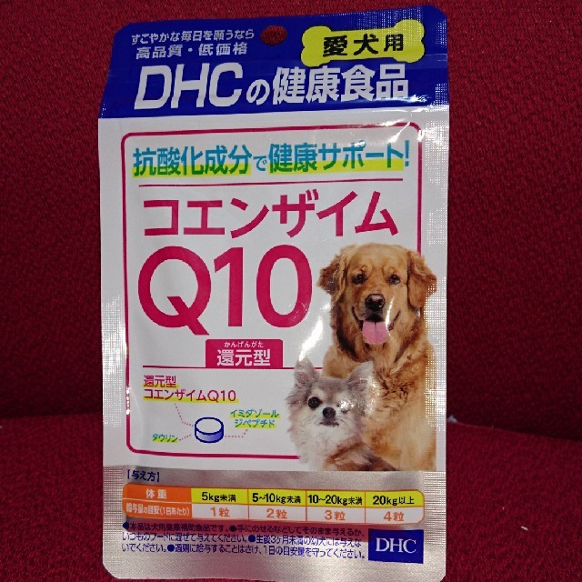 DHC(ディーエイチシー)のDHC 愛犬用 コエンザイム Q10 還元型 その他のペット用品(犬)の商品写真