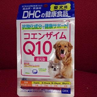 ディーエイチシー(DHC)のDHC 愛犬用 コエンザイム Q10 還元型(犬)