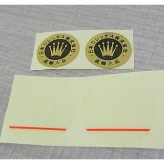 ロレックス(ROLEX)の社外品補修用 日本ROLEXシール2枚 (その他)