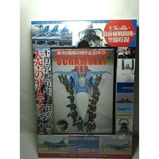 お買い得☆ 未開封 SCRAMBLE! DVD -航空自衛隊60周年記念DVD (DVDプレーヤー)