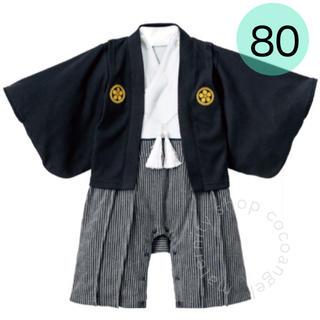 袴80男児★新品 袴ロンパース 袴風カバーオール 結婚式 誕生日 端午の節句(和服/着物)