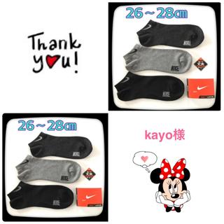ナイキ(NIKE)のkayo様 ナイキ靴下★6足セット(ソックス)
