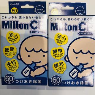 ミントン(MINTON)のミルトン 60錠×2箱(食器/哺乳ビン用洗剤)