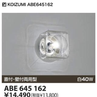 コイズミ(KOIZUMI)のコイズミ 照明 2個セット(天井照明)