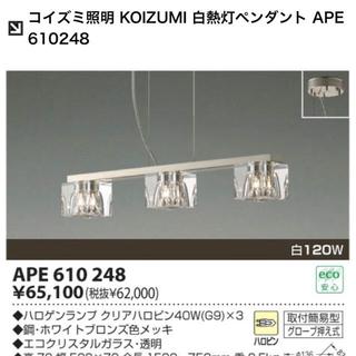 コイズミ(KOIZUMI)のコイズミ ペンダントライト (天井照明)