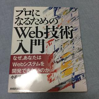 プロになるためのWeb技術入門 : なぜ,あなたはWebシステムを開発できない…(コンピュータ/IT )