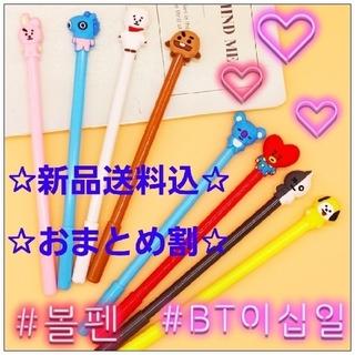 ボウダンショウネンダン(防弾少年団(BTS))の【即納】BT21 全8種類 ボールペン 0.38mm(ペン/マーカー)
