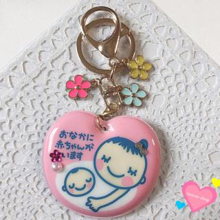 カラフル お花 マタニティマーク キーリング キーホルダー(マタニティ)