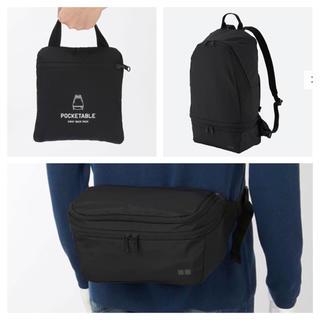 ユニクロ(UNIQLO)の【新品】UNIQLO ポケッタブル バッグパック 黒(バッグパック/リュック)