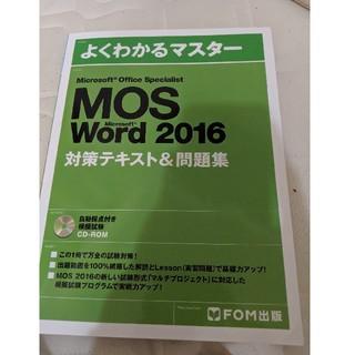 MOS Word 2016 超美品(コンピュータ/IT )