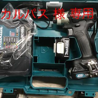 マキタ TD111  カルパス 様 専用(工具/メンテナンス)