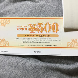 三井ショッピングパーク カード払い専用お買い物券(ショッピング)