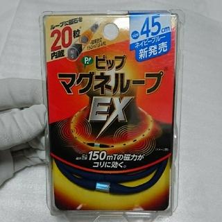 ピップ マグネループ EX 45cm(その他)