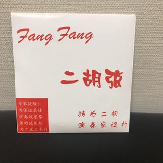 二胡 弦 赤色 芳芳 fangfang ファンファン 新品 内弦 外弦(その他)