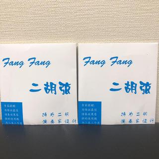 二胡 弦 fangfang ファンファン 青 新品 2セット 内弦 外弦(その他)