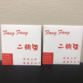 二胡 弦 赤色 fangfang ファンファン 新品 2セット 内弦 外弦(その他)
