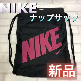 ナイキ(NIKE)のNIKE ナイキ ナップサック ジムサック ブラック(バッグパック/リュック)