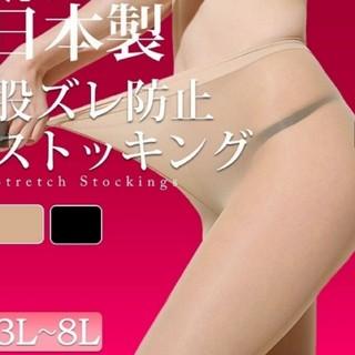 7L~ ストッキング 大きいサイズ(その他)