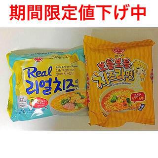 人気 チーズラーメン 2種2袋 しなやかチーズラーメン  リアルチーズラーメン (麺類)