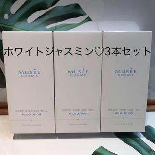 ミュゼコスメ ミルクローション ホワイトジャスミン3本セット 新品未使用未開封 (ボディローション/ミルク)