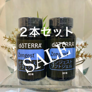 ★SALE★ 2本セット ドテラ ゼンジェスト ソフトジェル 60粒 (エッセンシャルオイル(精油))