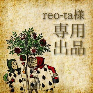 reo-ta様☆専用(カード/レター/ラッピング)